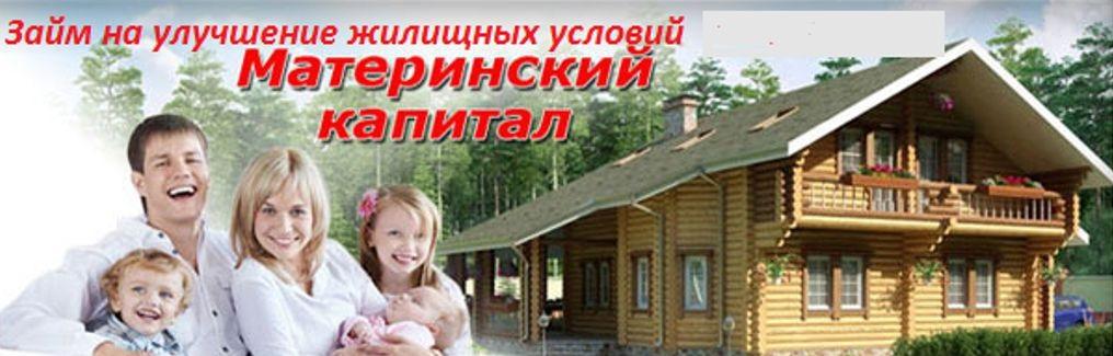 Материнский капитал в строительство дома своими руками
