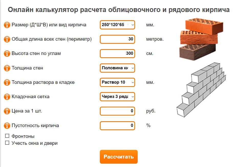 рассчитать строительство дома из кирпича