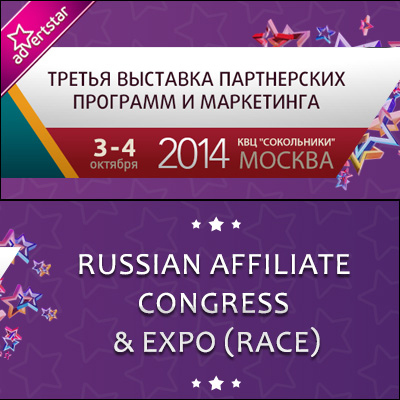 Russian Affiliate Congress and Expo 2014